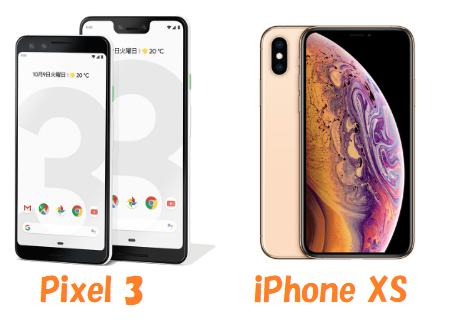 Pixel 3 iPhone XS