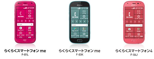 らくらくスマートフォンme F-01L らくらくスマートフォンme F-03K らくらくスマートフォン4 F-04J