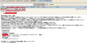 ドコモからiphoneXRの予約商品入荷連絡メール