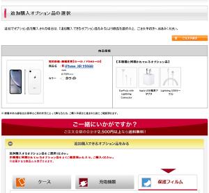 iphoneXR ケース 充電器 保護フィルム