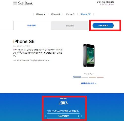 ソフトバンク iphoneSE