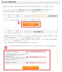 ドコモオンラインショップ お申込み履歴の確認ページ