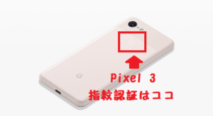Pixel 3指紋認証場所