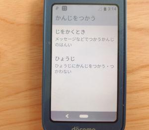 SH-03M 漢字変換
