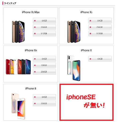 ドコモ iphoneSE