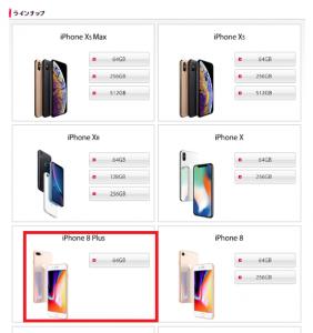ドコモオンラインショップ iphone 販売ページ 画像