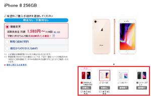 iPhone 8 256GB