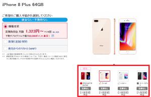 iPhone 8 Plus 64GBドコモオンラインショップ画像
