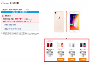 ドコモオンラインショップiPhone 8 64GB画像