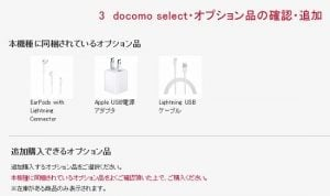 iphoneXSドコモオンラインショップ購入画面