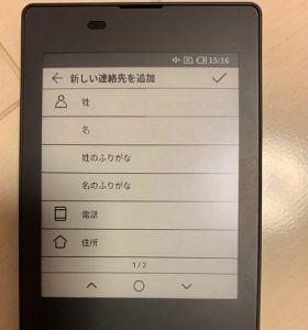 カードケイタイ電話帳登録②