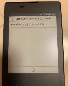カードケイタイBluetoothサービス③