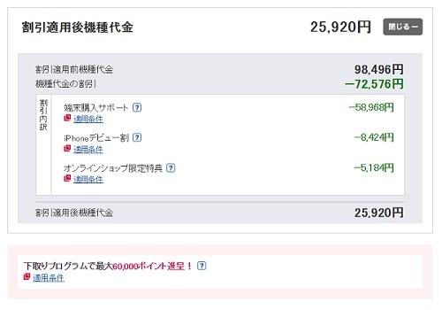 iPhoneXR値下げ価格