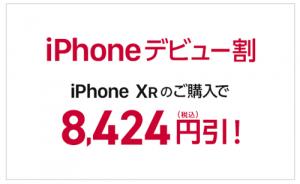 iphoneデビュー割