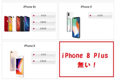 iphone8 Plus 販売終了