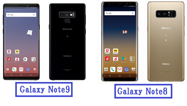 Galaxy note9とnote8