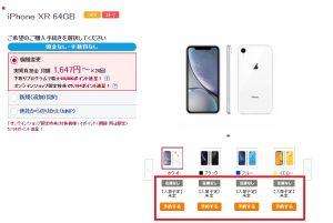 iphoneXRドコモオンラインショップ在庫状況