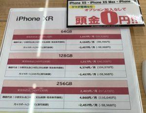 iphoneXR頭金無し