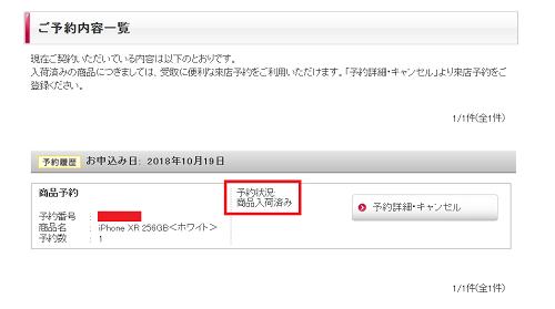 ドコモオンラインショップご購入履歴・配送状況・予約内容確認画面ページ
