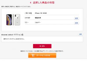 ドコモオンラインショップiPhone XS手続き画像