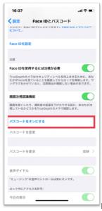 iPhoneFace パスコード
