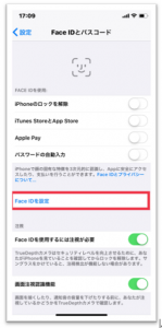 iPhone Face ID設定①
