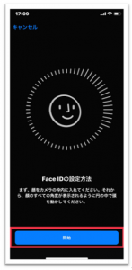 iPhone Face ID設定②