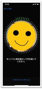 iPhone Face ID設定③