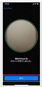 iPhone Face ID設定④