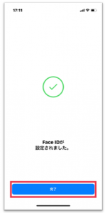 iPhone Face ID設定⑤