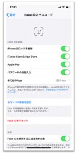 iPhone Face ID設定⑥