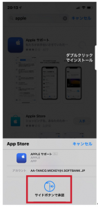 iphoneサイドボタン