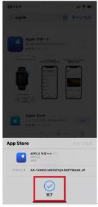 App Storeで顔認証方法②