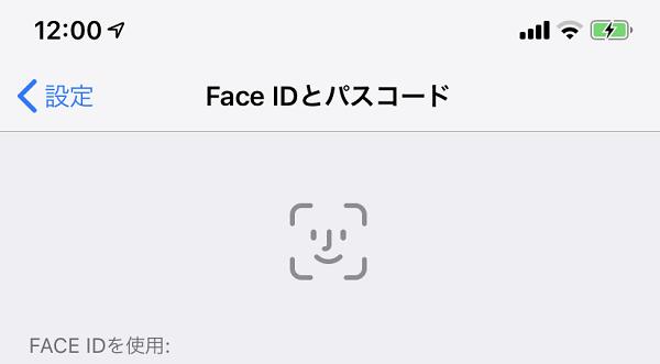 iphonex・xs・xs max・xrの顔認証 設定