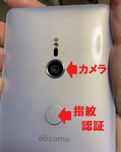 xperia XZ3 指紋 カメラ画像