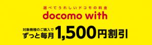 ドコモウィズ 1,500円割引