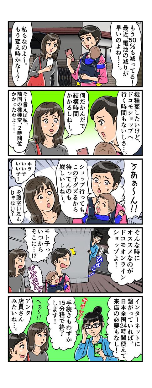 ドコモiphone8・Xが安く買うことができるわかる漫画①