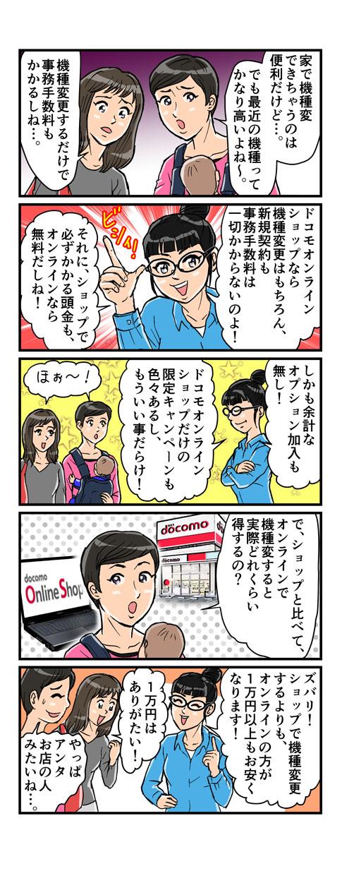 ドコモiphone8・Xが安く買うことができるわかる漫画②