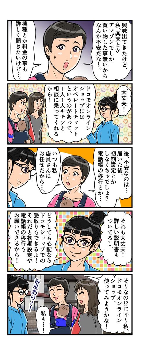 ドコモiphone8・Xが安く買うことができるわかる漫画③