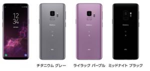 Galaxy S9 SCV38au