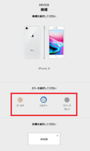 ソフトバンクオンラインショップ iphone8
