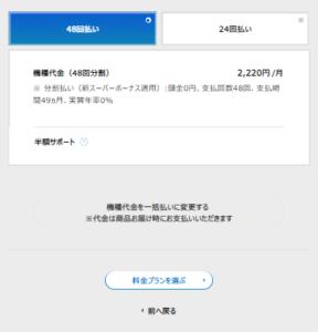 iphone8は64GB販売画面