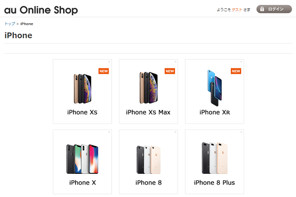 auオンラインショップiphone7販売終了