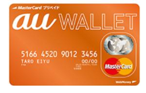 auWALLETポイントプリペイドカード