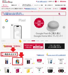 ドコモオンラインショップ iPad 選択