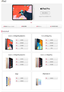 ドコモオンラインショップ iPad・iPad Pro・iPadmini4