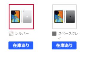 iPad・iPad Pro・iPadmini 在庫有り