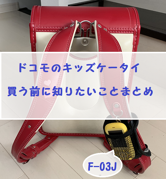 ドコモのキッズケータイF-03J鞄につけてる
