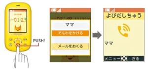 キッズケータイF-03J 通話画像