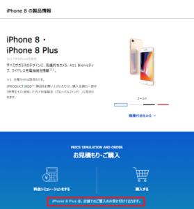 iPhone8 ソフトバンク